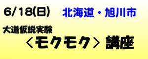 20170618旭川モクモク バナー
