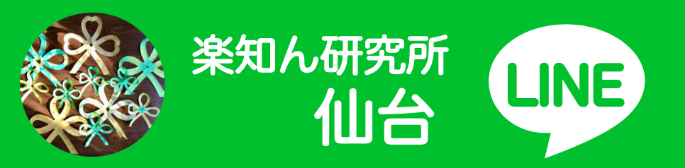 LINE 仙台