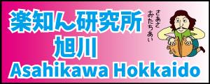 楽知ん研究所 in ASAHIKAWA