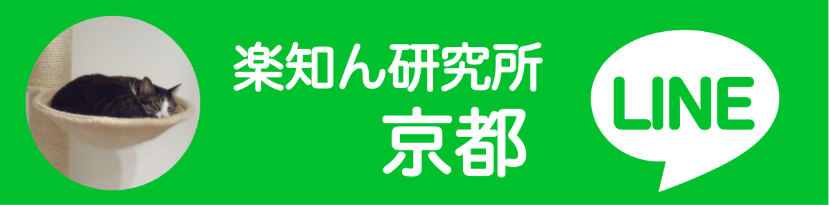 LINE 京都