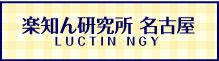 楽知ん研究所NGY 名古屋