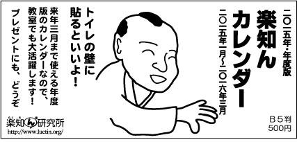 楽知んカレンダー2015POP