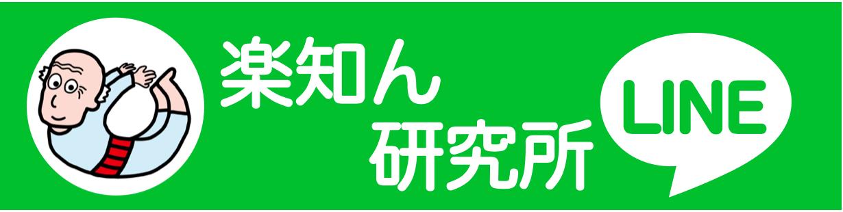 LINE 楽知ん研究所