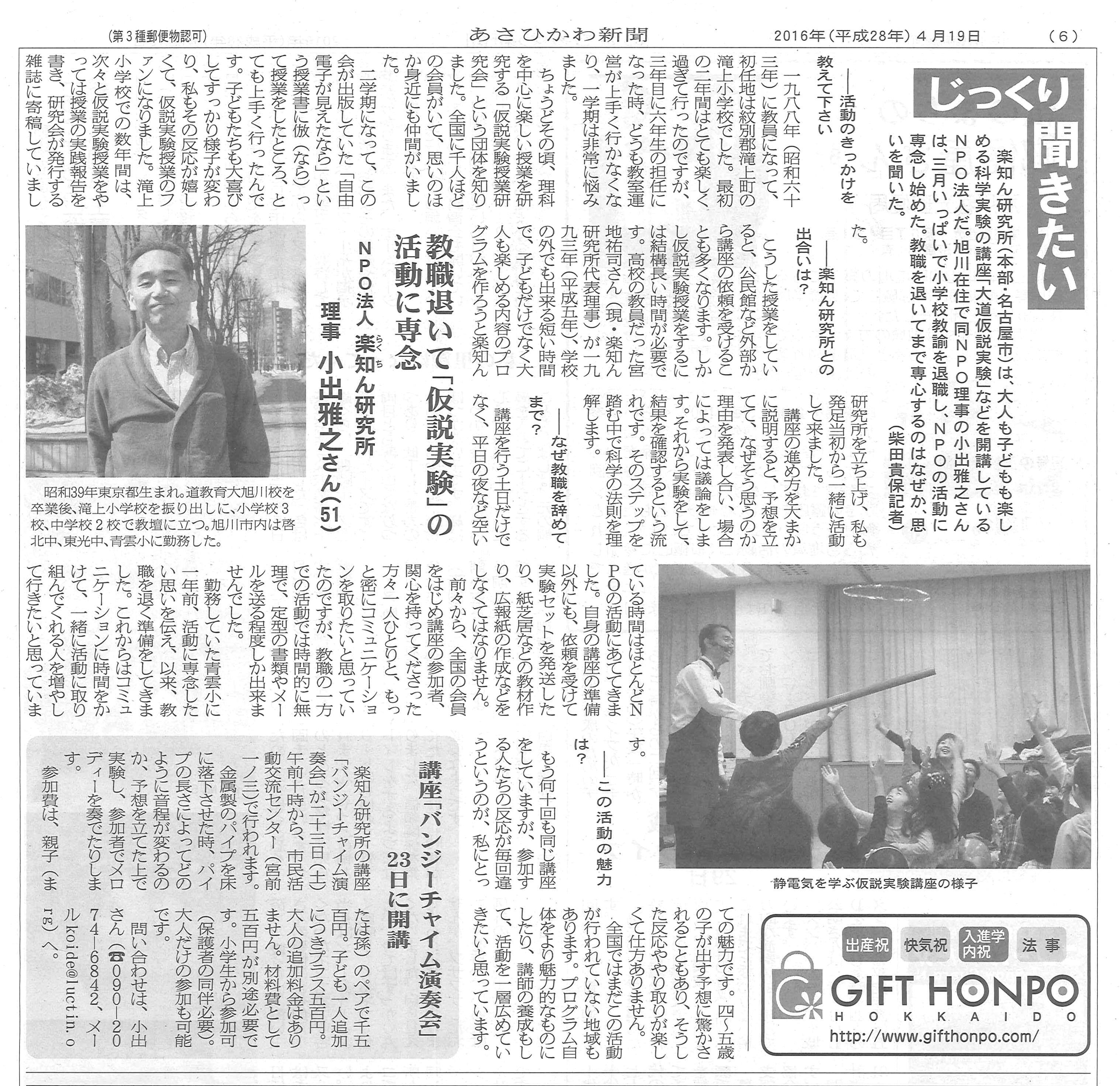 2016.4.19あさひかわ新聞記事