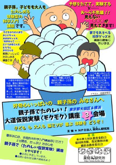 201606~07東京・横浜チラシ