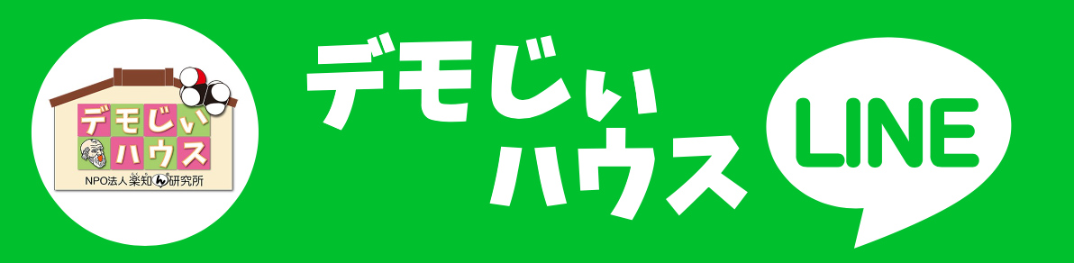 LINE デモじぃハウス